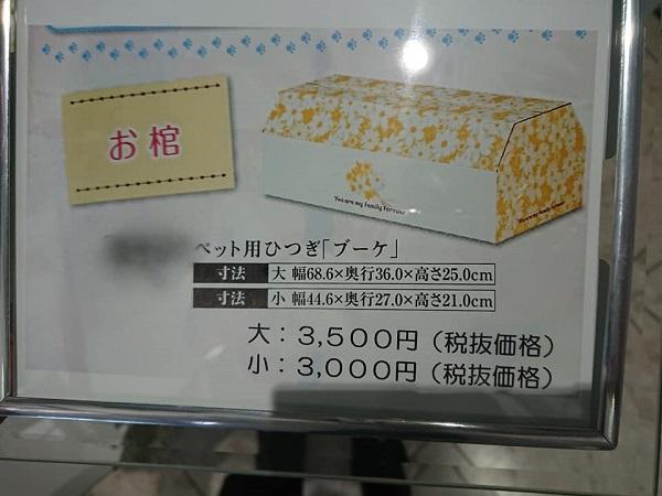 ペット棺値段.jpg