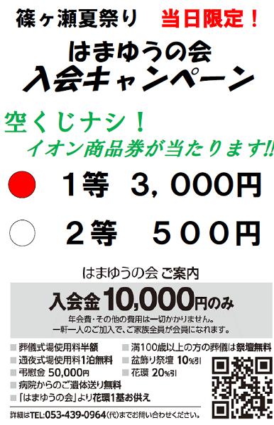 篠ヶ瀬夏祭りキャンペーン.png